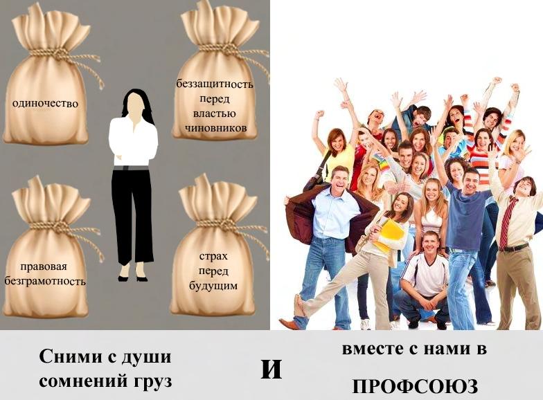 профсоюз вс россии
